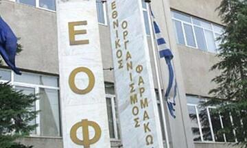 Aντικαρκινικό φάρμακο ανακαλεί από την ελληνική αγορά ο ΕΟΦ