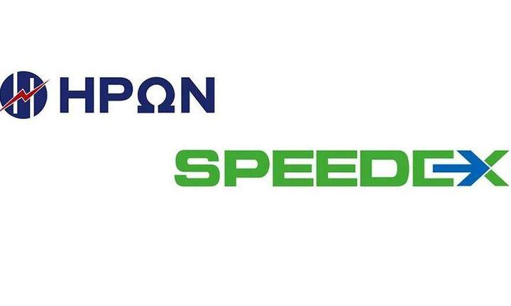 Συνεργασία ΗΡΩΝ - SPEEDEX σε πανελλαδικό επίπεδο
