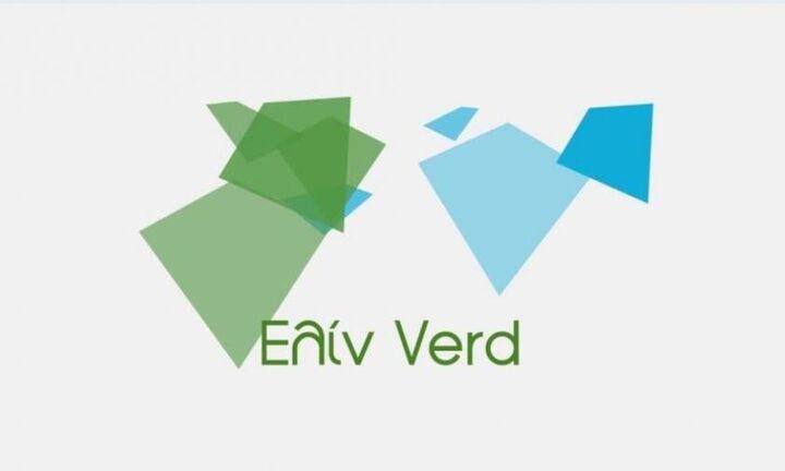 H «Ελίν Verd» σε ευρωπαϊκό πρόγραμμα ανάπτυξης έξυπνων ενεργειακών συστημάτων
