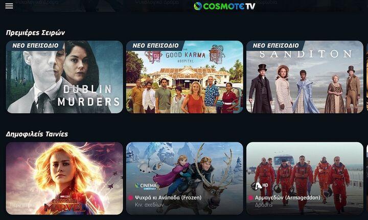 Ξεκίνημα για την Over The Top υπηρεσία της Cosmote TV