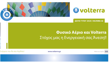 Συνδυαστικά προγράμματα ρεύματος και φυσικού αερίου από την Volterra