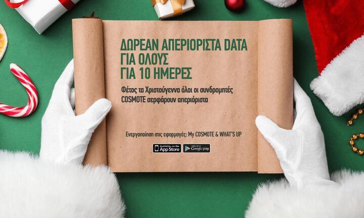 Δωρεάν απεριόριστα mobile data για τους συνδρομητές της Cosmote τα Χριστούγεννα