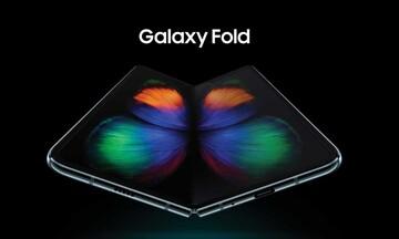 Το Samsung Galaxy Fold διαθέσιμο σε Ελλάδα και Κύπρο