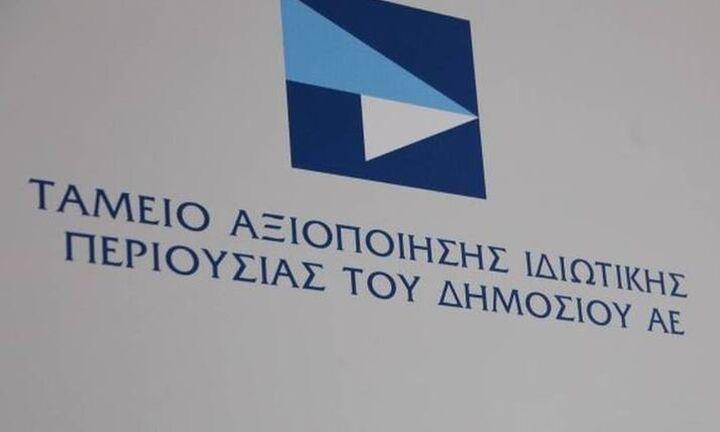 ΤΑΙΠΕΔ: Πώς θα επιτευχθεί ο στόχος για 2,4 δισ. από αποκρατικοποιήσεις