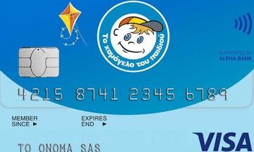 H Alpha Bank παρουσιάζει την κάρτα bleep Χαμόγελο Visa