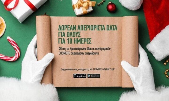 COSMOTE: Απεριόριστα data δωρεάν για όλους τα Χριστούγεννα
