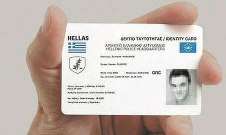 Ξεκίνησε η διαγωνιστική διαδικασία για τη νέα ταυτότητα - κάρτα πολίτη