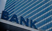 Ernst & Young: 10 κίνδυνοι που θα αντιμετωπίσουν οι τράπεζες την δεκαετία