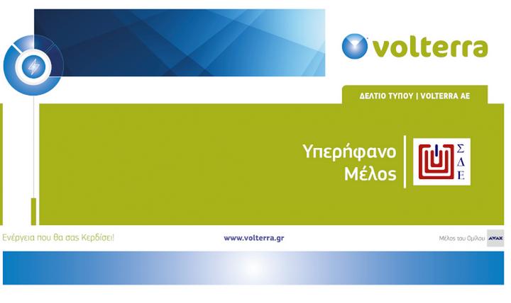 Η Volterra υπερήφανο μέλος του Συνδέσμου Διαφημιζομένων Ελλάδος