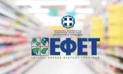 ΕΦΕΤ: Ανάκληση συσκευασμένου πάγου