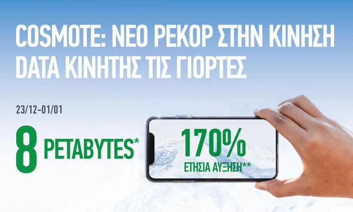 Cosmote: Νέο ρεκόρ έφερε η προσφορά απεριόριστων δωρεάν data