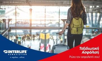 Δυο προγράμματα ταξιδιωτικής ασφάλισης από την Interlife