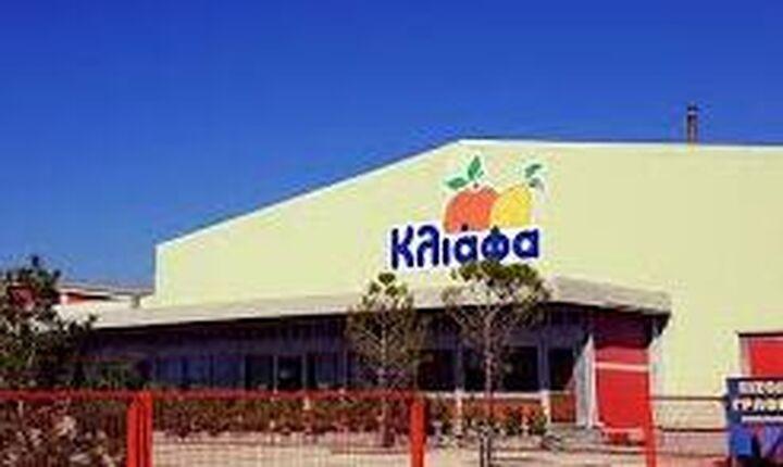 Η «Ελληνικά Γαλακτοκομεία» εξαγόρασε την «Κλιάφας»