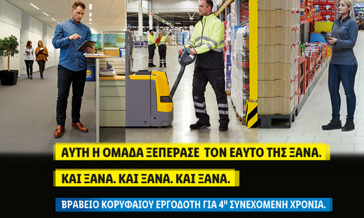 H Lidl Ελλάς Κορυφαίος Εργοδότης σε Ελλάδα και Ευρώπη