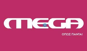 Πώς θα βάλετε το Mega στο... τηλεκοντρόλ