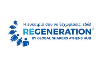 Πρόγραμμα αμειβόμενης απασχόλησης Regeneration: Οσα πρέπει να ξέρετε