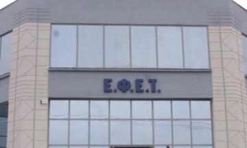 ΕΦΕΤ: Ανάκληση φύλλων για spring rolls