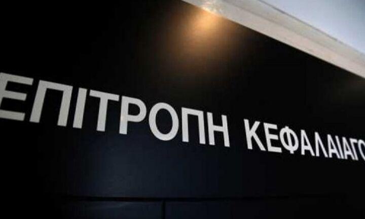 Πρόστιμα 491.500 ευρώ από την Επιτροπή Κεφαλαιαγοράς