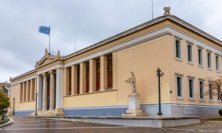 Πανεπιστήμιο Αθηνών: Νέος κύκλος e-learning για το ξέπλυμα χρήματος