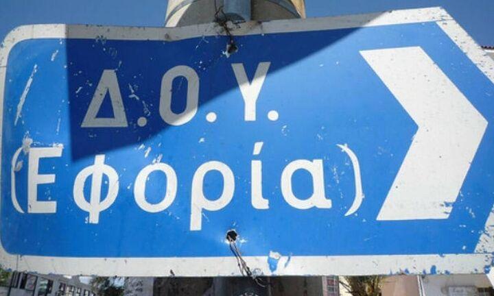 Ποιες ΔΟΥ συγχωνεύονται στην Αθήνα