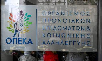 ΟΠΕΚΑ: Ανοίγει η ηλεκτρονική πλατφόρμα αίτησης Α21 για το επίδομα παιδιού