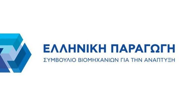 Νέα βιομηχανική στρατηγική ζητά η Ελληνική Παραγωγή