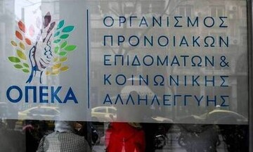 ΟΠΕΚΑ: Αναστολή των υπηρεσιών υποδοχής κοινού, μέσω φυσικής παρουσίας