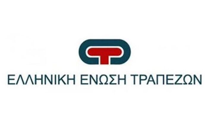 «Πάγωμα» δανειακών υποχρεώσεων ανακοινώνουν οι τράπεζες
