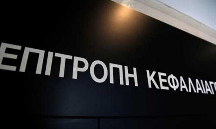 """Απαγόρευσε τις """"ανοικτές πωλήσεις"""" η Επιτροπή Κεφαλαιαγοράς"""