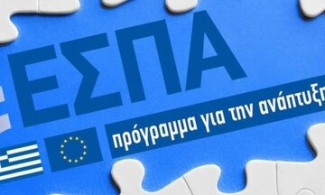 Ευκαιρία για 751 επιχειρήσεις να επανεισαχθούν στην αξιολόγηση 4 δράσεων του ΕΣΠΑ