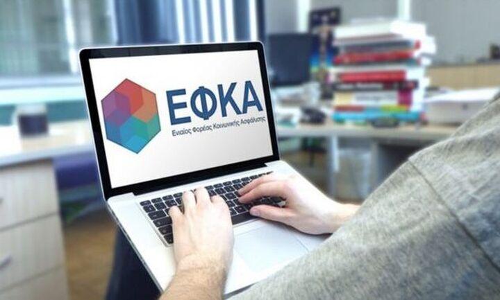 e-ΕΦΚΑ: Ποιους αφορά η παράταση προθεσμίας για την υποβολή ΑΠΔ