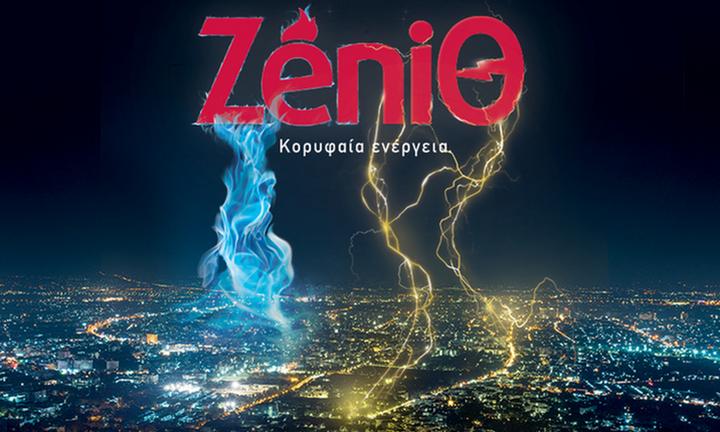 Εκπτώσεις για τους οικιακούς πελάτες και υγειονομικός εξοπλισμός από τη ΖeniΘ