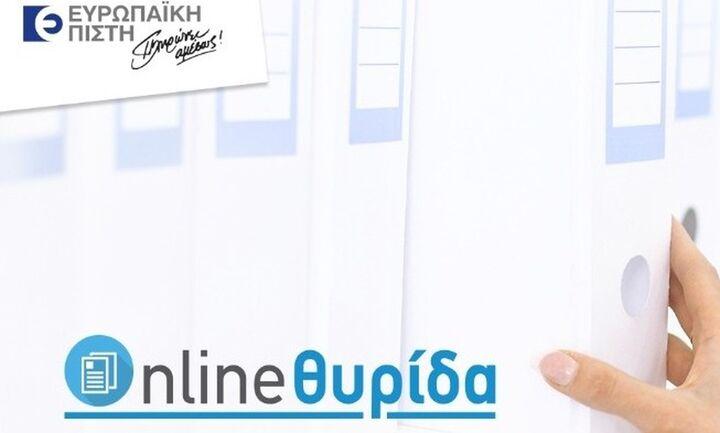 «Online Θυρίδα» για παραλαβή εγγράφων από την Ευρωπαϊκή Πίστη