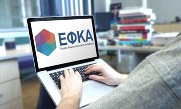 ΕΦΚΑ: Αναρτήθηκαν τα ειδοποιητήρια Φεβρουαρίου- Έως τις 10 Απριλίου έκπτωση 25%