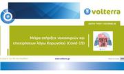 Η Volterra στηρίζει τη ζωή χιλιάδων νοικοκυριών και επιχειρήσεων στην περίοδο της κρίσης