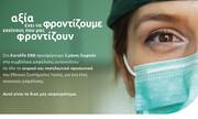 Προσφορά της Eurolife στο ιατρικό και νοσηλευτικό προσωπικό του ΕΣΥ