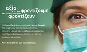 Eurolife ERB: 3 μήνες δωρεάν στην ετήσια ασφάλιση αυτοκινήτου για το προσωπικό υγείας