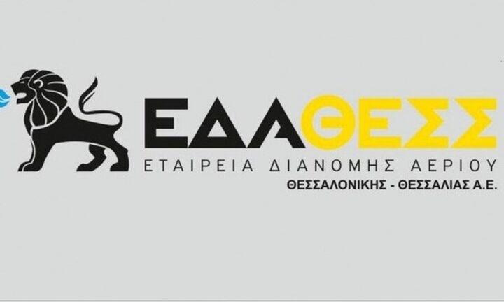 ΕΔΑ-ΘΕΣΣ: Αυξημένα οικονομικά και λειτουργικά μεγέθη