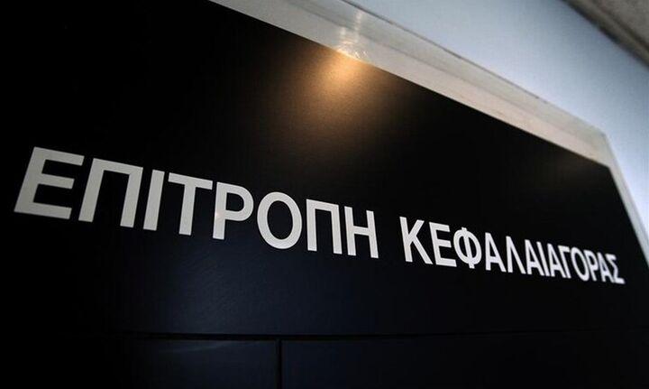 """Επιτροπή Κεφαλαιαγοράς: Eως τις 18 Μαΐου η απαγόρευση των """"ανοικτών πωλήσεων"""""""