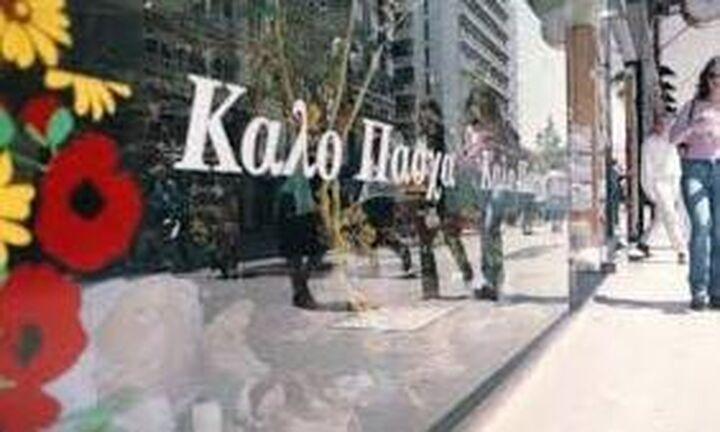 Ποια καταστήματα θα είναι ανοικτά την Κυριακή του Πάσχα