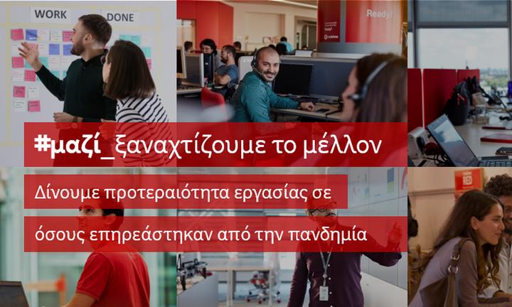 Ευκαιρίες καριέρας στην Vodafone για όσους απολύθηκαν ή επηρεάστηκαν αρνητικά από την πανδημία