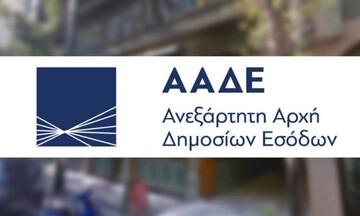 ΑΑΔΕ: Διευκρινίσεις για την έκπτωση 25% στην πληρωμή οφειλών Απριλίου - Παράδειγμα