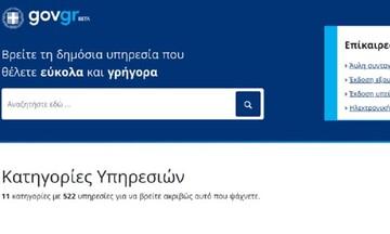 Υπεύθυνη δήλωση μέσω του gov.gr: Οι νέες επιλογές για την έκδοση εξουσιόδοτησης