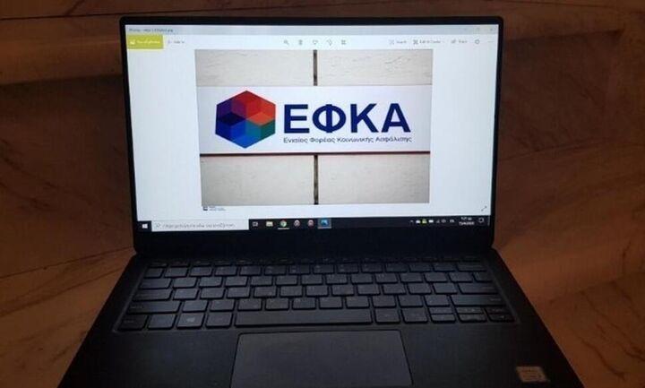Στη «Διαύγεια» η ΚΥΑ για τις ηλεκτρονικές συναλλαγές ασφαλισμένων του e-ΕΦΚΑ