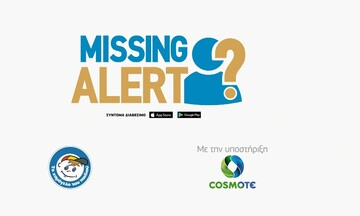 Missing Alert App: Η νέα εφαρμογή για κινητά που βοηθά στον ταχύτερο εντοπισμό αγνοουμένων