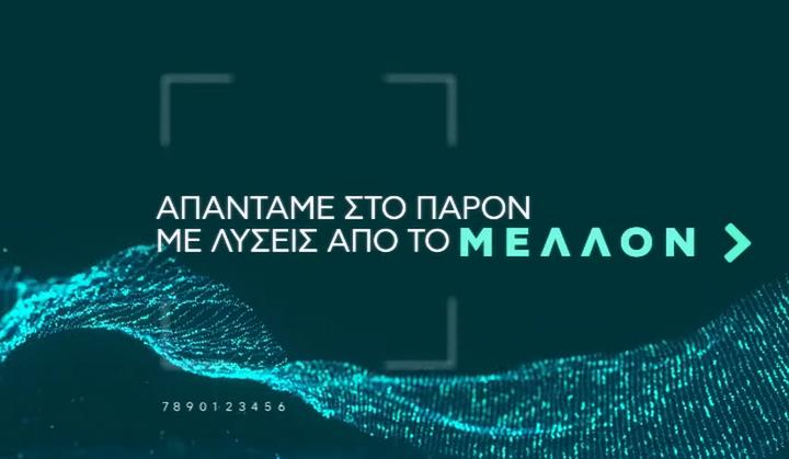 Πρωτοποριακές ψηφιακές λύσεις για τις επιχειρήσεις από την Εθνική Τράπεζα