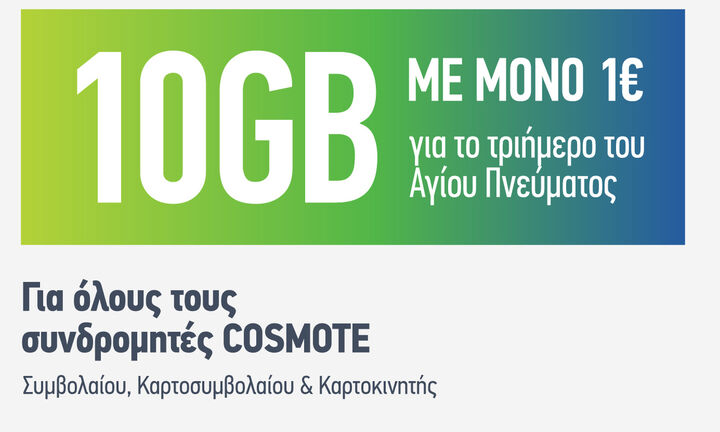 Cosmote: 10GB με μόνο 1€ για όλους για το τριήμερο του Αγίου Πνεύματος