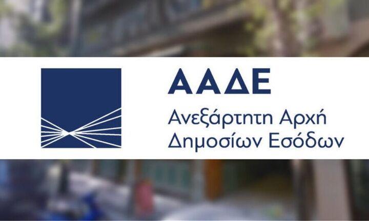 ΑΑΔΕ: Οι φορολογικές υποθέσεις που θα ελεγχθούν κατά προτεραιότητα