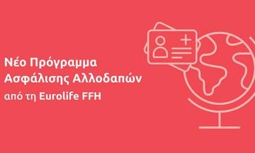 Νέο πρόγραμμα ασφάλισης αλλοδαπών από τη Eurolife FFH