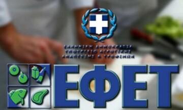 ΕΦΕΤ: Ανάκληση παρτίδας μπιφτεκιών κοτόπουλου